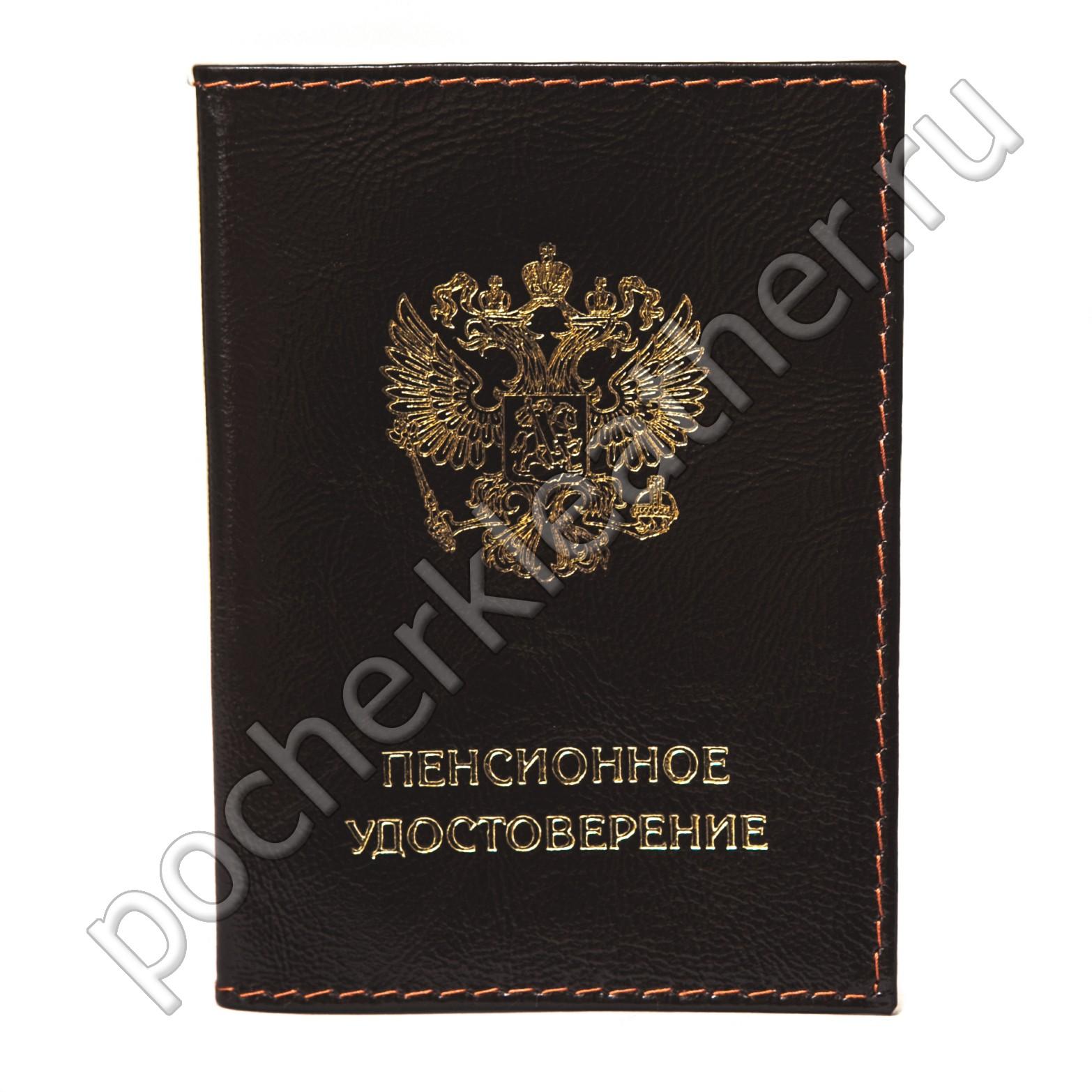 Обложка для пенсионного удостоверения 5402