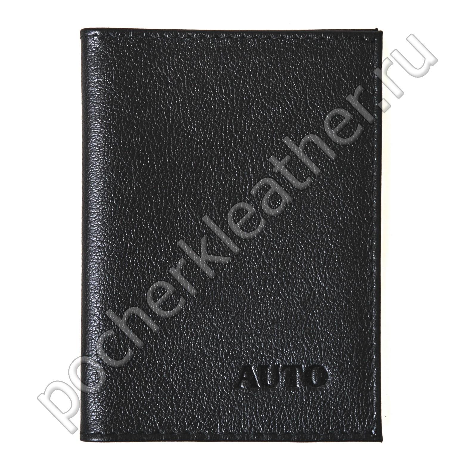 Обложка для водительских документов 5100